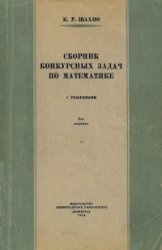Книга Пособие по математике для поступающих в высшие учебные заведения