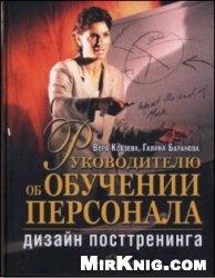 Книга Руководителю об обучении персонала. Дизайн посттренинга