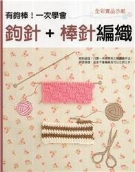 Книга Rods, enough time to learn to crochet + knitting.