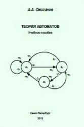 Книга Теория автоматов: учебное пособие