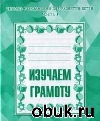 Журнал Изучаем грамоту 2 части