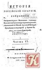 Книга Книга История Российской иерархии. ч.06