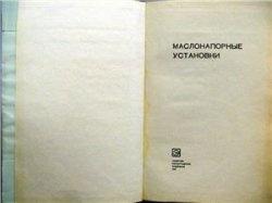 Книга Маслонапорные установки