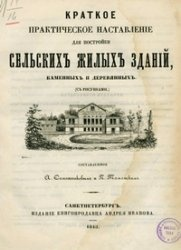 Книга Краткое практическое наставление для постройки сельских жилых зданий, каменных и деревянных