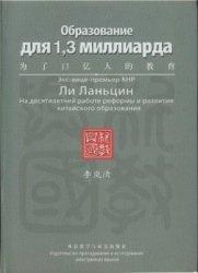 Книга Образование для 1,3 миллиарда