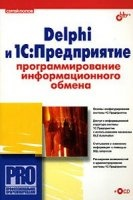 Книга Delphi и 1C: Предприятие. Программирование информационного обмена pdf 56,2Мб