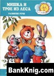 Книга Мишка и трое из леса djvu 11,5Мб