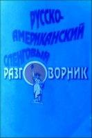 Аудиокнига Русско-Американский сленговый разговорник jpeg / rar 288,2Мб
