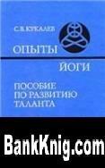 Книга Опыты йоги. Пособие по развитию таланта rtf 1,63Мб скачать книгу бесплатно