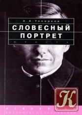 Книга Словесный портрет