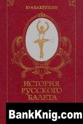Книга История русского балета pdf 1,7Мб