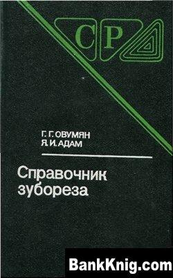 Книга Справочник зубореза. djvu 6,5Мб