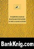 Книга Рациональная фармакотерапия в офтальмологии pdf 3,78Мб