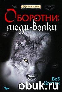 Боб Каррен - Оборотни: люди-волки