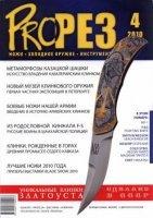ProРез №4 2010 pdf 95,1Мб