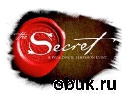 Книга Секрет / The Secret (Видеофильм)
