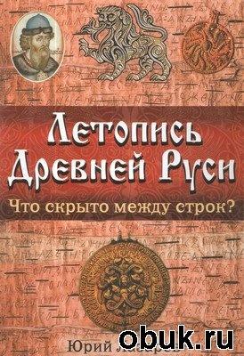 Книга Летопись Древней Руси: что скрыто между строк?