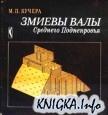 Книга Змиевы валы Среднего Поднепровья