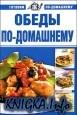 Книга Обеды по-домашнему