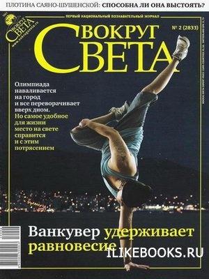 Журнал Вокруг света №2 (февраль 2010)