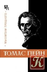 Книга Томас Пейн