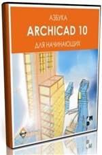 Книга Archicad 10 Азбука для начинающих