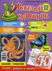 Журнал Весёлый художник №12 2009