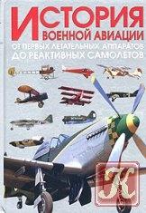 Книга История военной авиации. От первых летательных аппаратов до реактивных самолетов. В 2 кн.