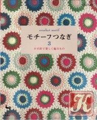 Журнал Ondori: Crochet motif №3