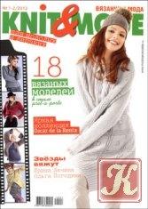 Книга Knit & Mode №1-2 (январь-февраль 2012)