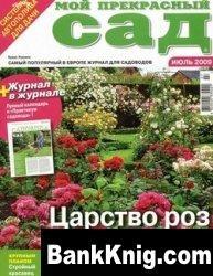 Журнал Мой прекрасный сад №7 2009