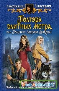 Книга Полтора элитных метра, или Получите бодрого Дракона! (аудиокнига).