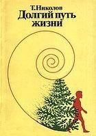 Книга Долгий путь жизни