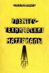 Книга Электротехнические материалы