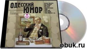 Аудиокнига Одесский юмор (аудиокнига)