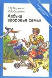 Книга Азбука здоровья семьи