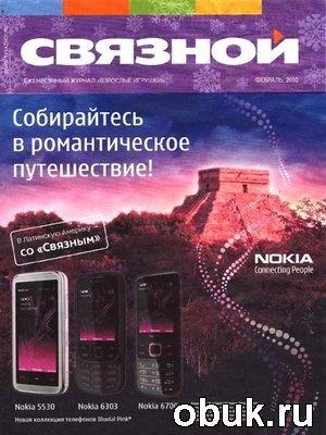 Журнал Связной №2 (февраль 2010)
