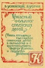 Книга Ужасный фольклор советских детей