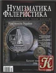 Нумизматика и Фалеристика №4 2004