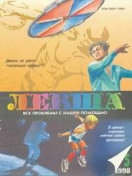 Журнал Левша №5 1998