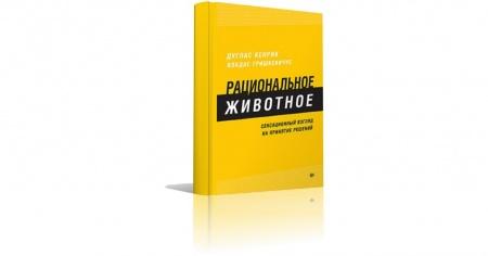 Книга «Рациональное животное» (2015). В изящной и занимательной форме Д. Кенрик и В. Гришкевичус подвергают сомнению распространенные