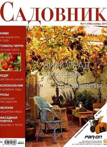 Книга Журнал:  Садовник №11 (106) (ноябрь 2013)