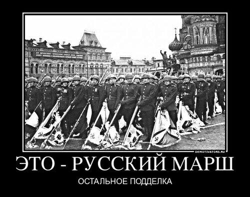 ЭТО - РУССКИЙ  МАРШ.  Остальное  подделка