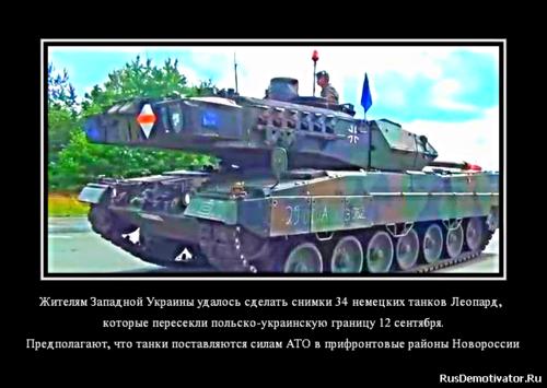 Жителям Западной Украины удалось сделать снимки 34 немецких танков Леопард, которые пересекли польско-украинскую границу 12 сентября.Предполагают, что танки поставляются силам АТО в прифронтовые районы Новороссии