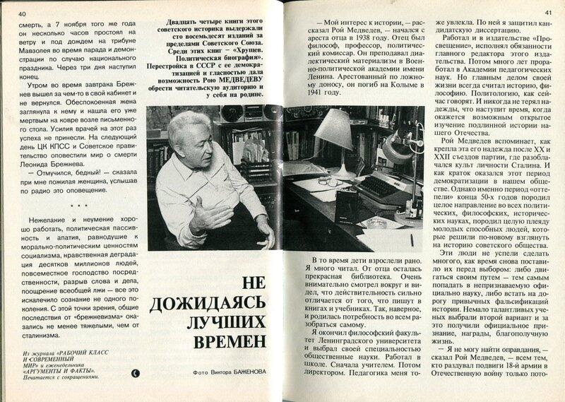 Спутник 1989-02 007.jpg