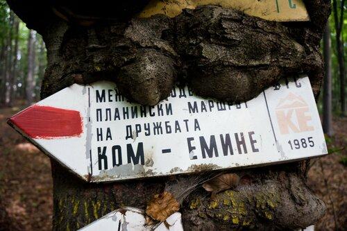 Указатель мрашрута Ком-Емине
