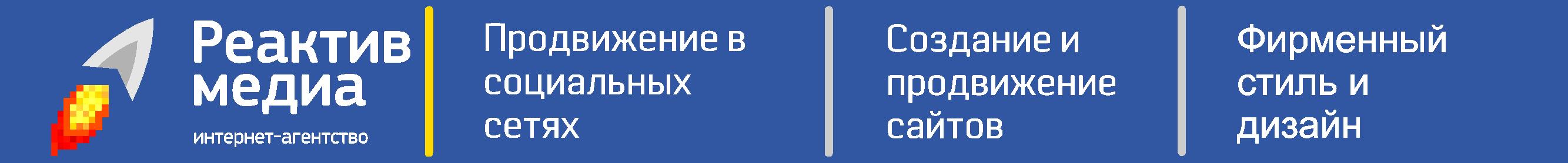 Интернет-агентство РЕАКТИВ МЕДИА