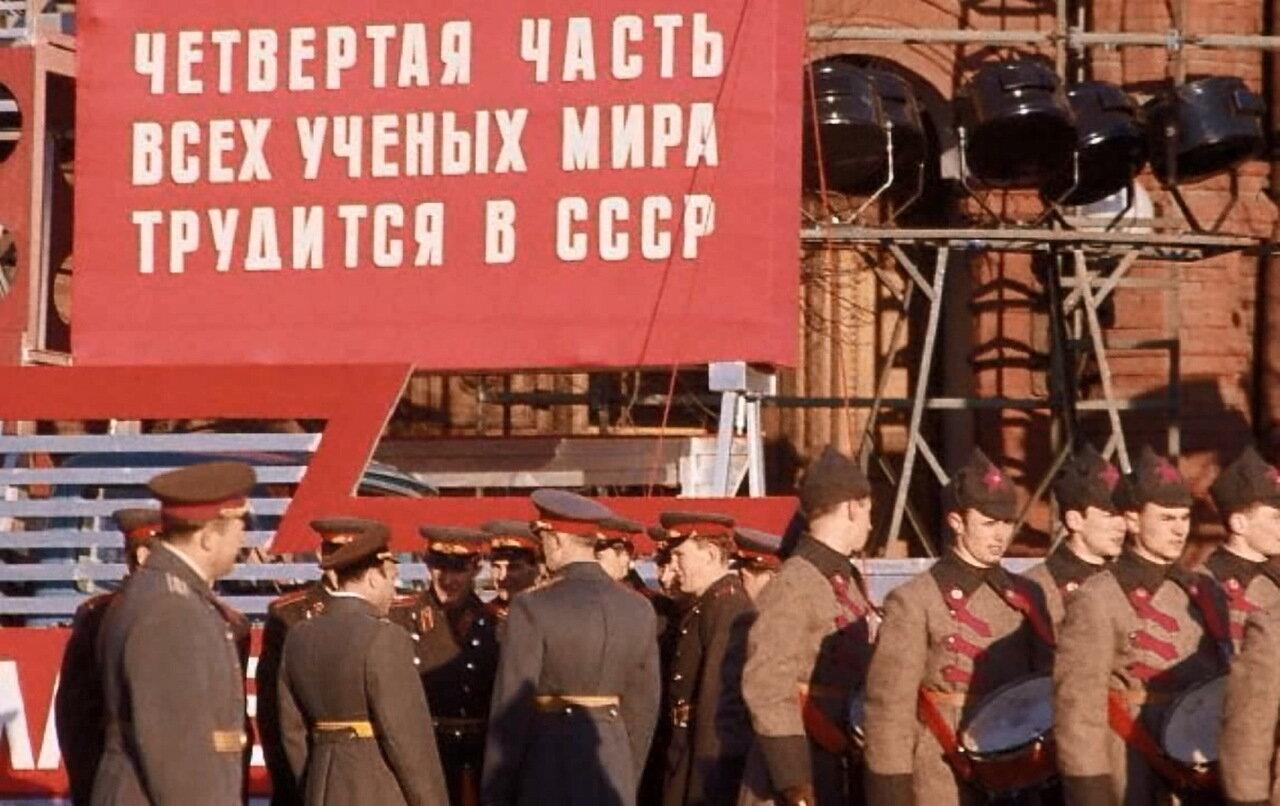 Москва. Красная площадь. 50 лет Октябрьской революции. 1967
