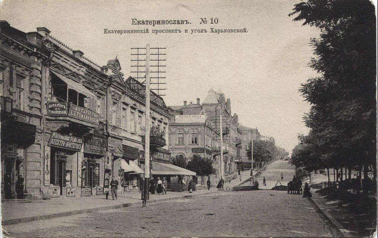 Екатерининский проспект и угол Харьковской