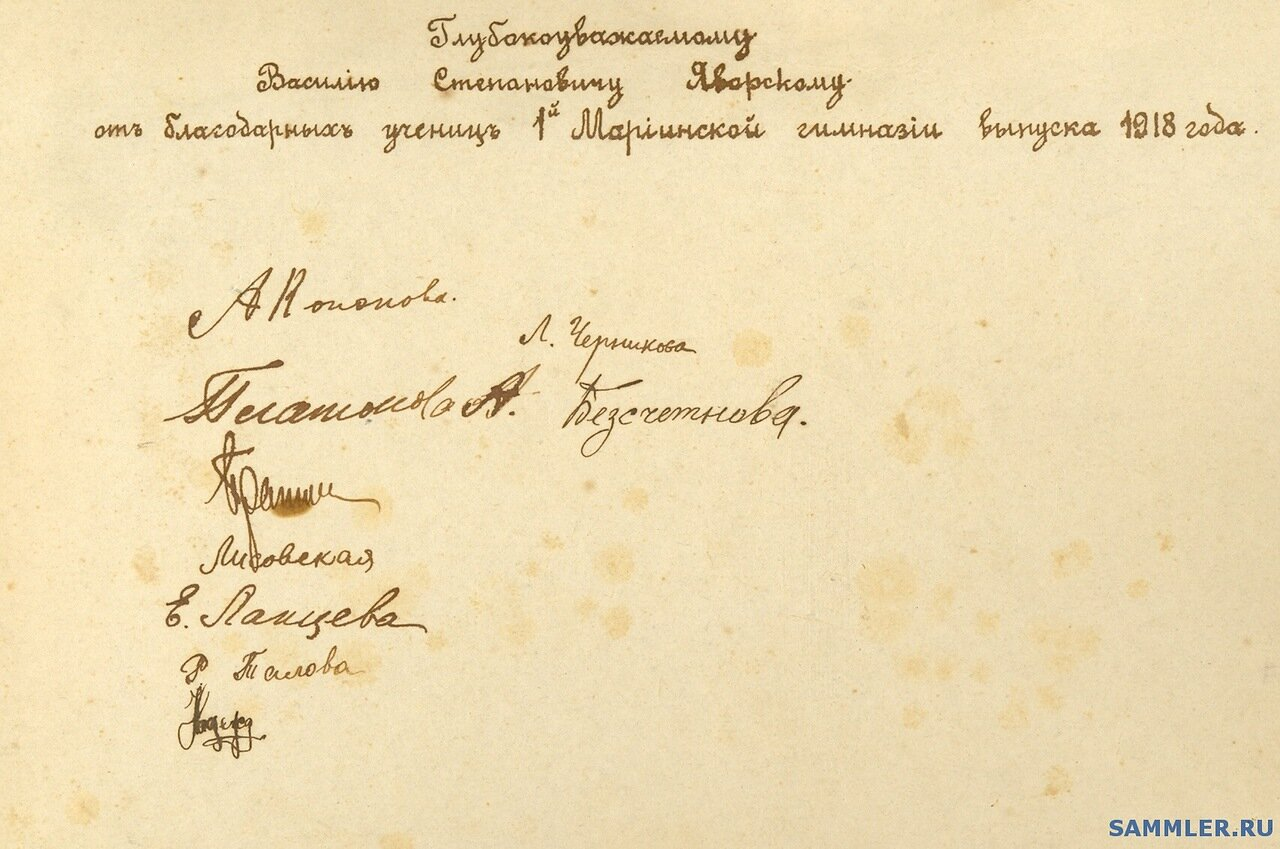 Мариинская гимназия. 1918